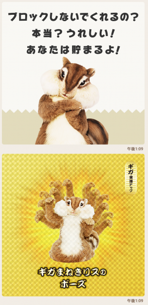 【限定無料スタンプ】ちょリス×松下奈緒コラボスタンプ(2016年07月18日まで) (4)