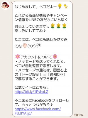 【隠し無料スタンプ】不二家洋菓子店×ペコSWEETSスタンプ(2016年09月11日まで) (4)