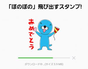 【公式スタンプ】「ぼのぼの」飛び出すスタンプ! スタンプ (2)