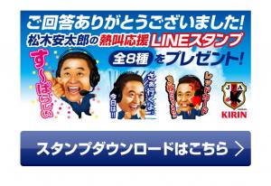 【限定無料スタンプ】松木安太郎のキリンカップ熱叫応援スタンプ(2016年06月28日まで) (4)