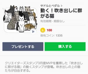【公式スタンプ】動く!吹き出しに群がる猫 スタンプ (1)