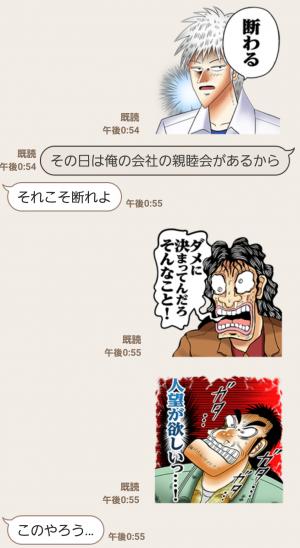 【公式スタンプ】福本伸行マンガ名言スタンプ (8)