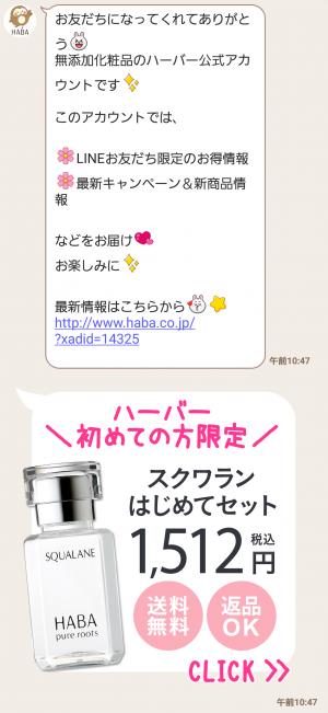 【限定無料スタンプ】フク子さん×ゆるうさぎコラボスタンプ(2016年07月04日まで) (3)