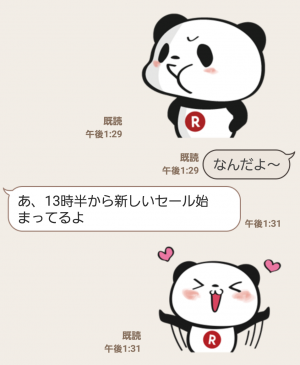 【限定無料スタンプ】動く!お買いものパンダ スタンプ(2016年06月27日まで) (9)