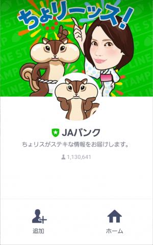 【限定無料スタンプ】ちょリス×松下奈緒コラボスタンプ(2016年07月18日まで) (1)