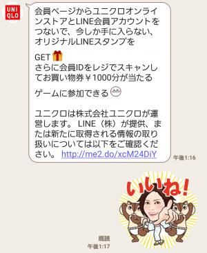 【限定無料スタンプ】うさぎ100%×ユニクロ スタンプ(2016年07月18日まで) (4)