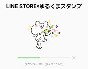 【隠し無料スタンプ】LINE STORE×ゆるくまスタンプ(2016年07月04日まで) (2)