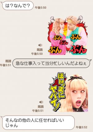 【音付きスタンプ】ぺことりゅうちぇるなかよしスタンプ (5)
