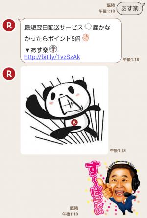 【限定無料スタンプ】動く!お買いものパンダ スタンプ(2016年06月27日まで) (6)
