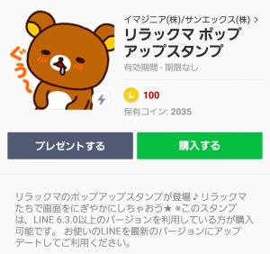 【公式スタンプ】リラックマ ポップアップスタンプ (1)