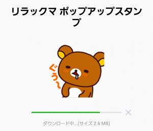 【公式スタンプ】リラックマ ポップアップスタンプ (2)