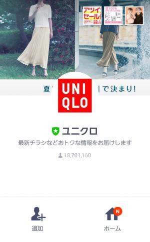 【限定無料スタンプ】うさぎ100%×ユニクロ スタンプ(2016年07月18日まで) (1)