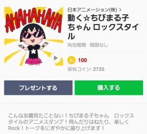 【公式スタンプ】動く☆ちびまる子ちゃん ロックスタイル スタンプ (1)