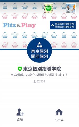 【隠し無料スタンプ】えんぴつの妖精『ピッツ&ピニー』 スタンプ(2016年08月28日まで) (1)