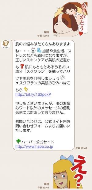 【限定無料スタンプ】フク子さん×ゆるうさぎコラボスタンプ(2016年07月04日まで) (4)