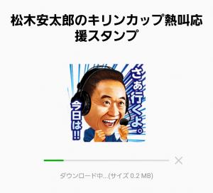 【限定無料スタンプ】松木安太郎のキリンカップ熱叫応援スタンプ(2016年06月28日まで) (6)