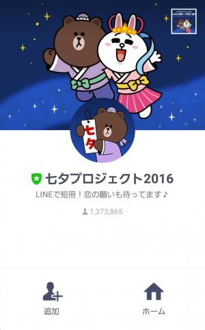 【限定無料スタンプ】ブラコニ☆恋の七夕スタンプ(2016年07月18日まで) (1)