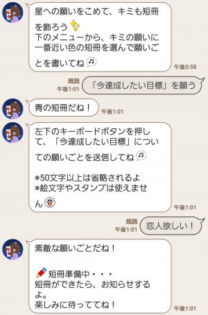 【限定無料スタンプ】ブラコニ☆恋の七夕スタンプ(2016年07月18日まで) (4)