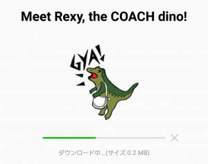 【限定無料スタンプ】Meet Rexy,the COACH dino! スタンプ(2016年07月18日まで) (2)