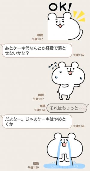 【隠し無料スタンプ】LINE STORE×ゆるくまスタンプ(2016年07月04日まで) (6)