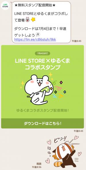 【隠し無料スタンプ】LINE STORE×ゆるくまスタンプ(2016年07月04日まで) (3)