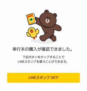 【隠し無料スタンプ】ウラクラ! スタンプ (6)