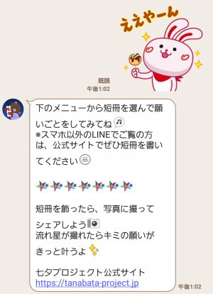 【限定無料スタンプ】ブラコニ☆恋の七夕スタンプ(2016年07月18日まで) (6)