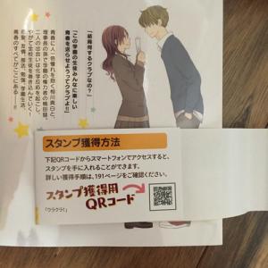 【隠し無料スタンプ】ウラクラ! スタンプ (4)