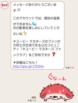 【隠し無料スタンプ】キユーピーとヤサイな仲間たち スタンプ(2016年09月04日まで) (4)