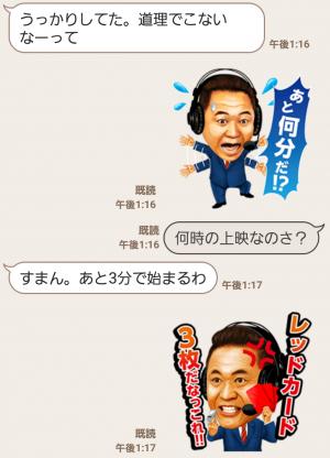 【限定無料スタンプ】松木安太郎のキリンカップ熱叫応援スタンプ(2016年06月28日まで) (11)