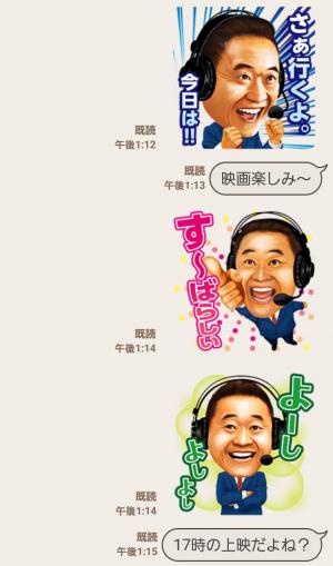 【限定無料スタンプ】松木安太郎のキリンカップ熱叫応援スタンプ(2016年06月28日まで) (9)