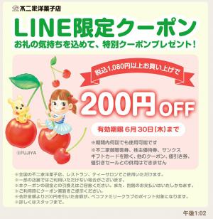 【隠し無料スタンプ】不二家洋菓子店×ペコSWEETSスタンプ(2016年09月11日まで) (5)
