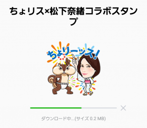 【限定無料スタンプ】ちょリス×松下奈緒コラボスタンプ(2016年07月18日まで) (2)