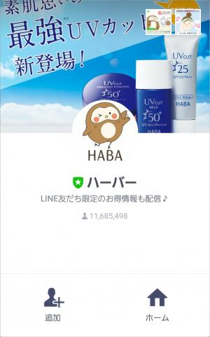 【限定無料スタンプ】フク子さん×ゆるうさぎコラボスタンプ(2016年07月04日まで) (1)