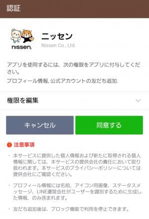 【隠し無料スタンプ】しろたさんとれさ丸 スタンプ(2016年08月24日まで) (2)