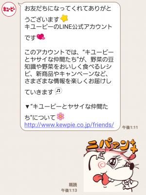 【隠し無料スタンプ】キユーピーとヤサイな仲間たち スタンプ(2016年09月04日まで) (3)