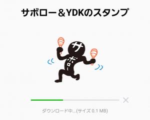 【限定無料スタンプ】サボロー&YDKのスタンプ(2016年07月04日まで) (2)