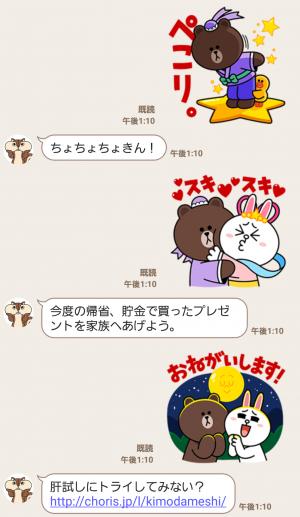 【限定無料スタンプ】ちょリス×松下奈緒コラボスタンプ(2016年07月18日まで) (5)