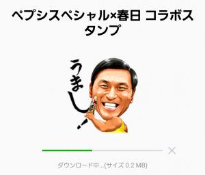【隠し無料スタンプ】ペプシスペシャル×春日 コラボスタンプ(2016年08月23日まで) (2)