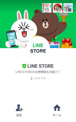 【隠し無料スタンプ】LINE STORE×ゆるくまスタンプ(2016年07月04日まで) (1)