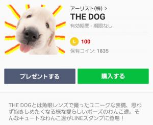 【公式スタンプ】THE DOG スタンプ (1)