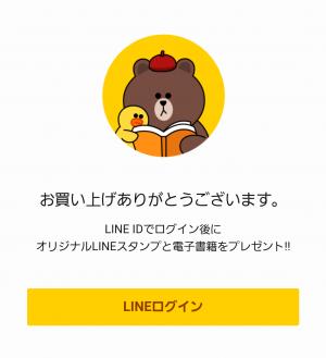 【隠し無料スタンプ】ウラクラ! スタンプ (5)