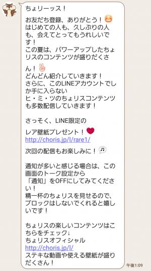 【限定無料スタンプ】ちょリス×松下奈緒コラボスタンプ(2016年07月18日まで) (3)