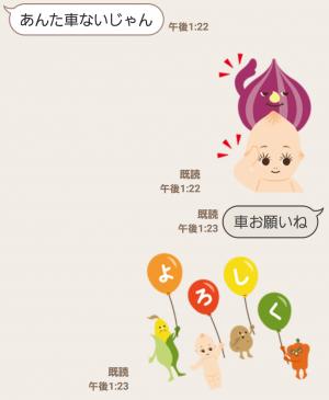 【隠し無料スタンプ】キユーピーとヤサイな仲間たち スタンプ(2016年09月04日まで) (6)