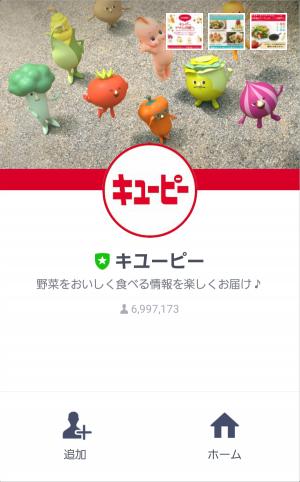 【隠し無料スタンプ】キユーピーとヤサイな仲間たち スタンプ(2016年09月04日まで) (1)