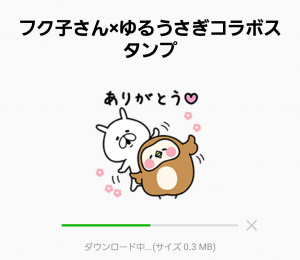 【限定無料スタンプ】フク子さん×ゆるうさぎコラボスタンプ(2016年07月04日まで) (2)