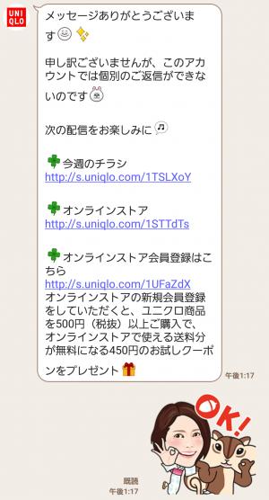 【限定無料スタンプ】うさぎ100%×ユニクロ スタンプ(2016年07月18日まで) (5)
