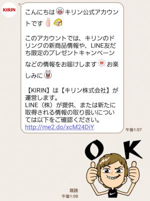 【限定無料スタンプ】松木安太郎のキリンカップ熱叫応援スタンプ(2016年06月28日まで) (7)