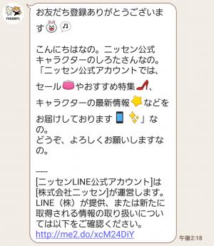【隠し無料スタンプ】しろたさんとれさ丸 スタンプ(2016年08月24日まで) (12)