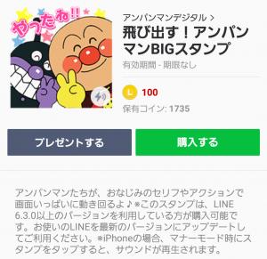 【音付きスタンプ】飛び出す!アンパンマンBIGスタンプ (1)